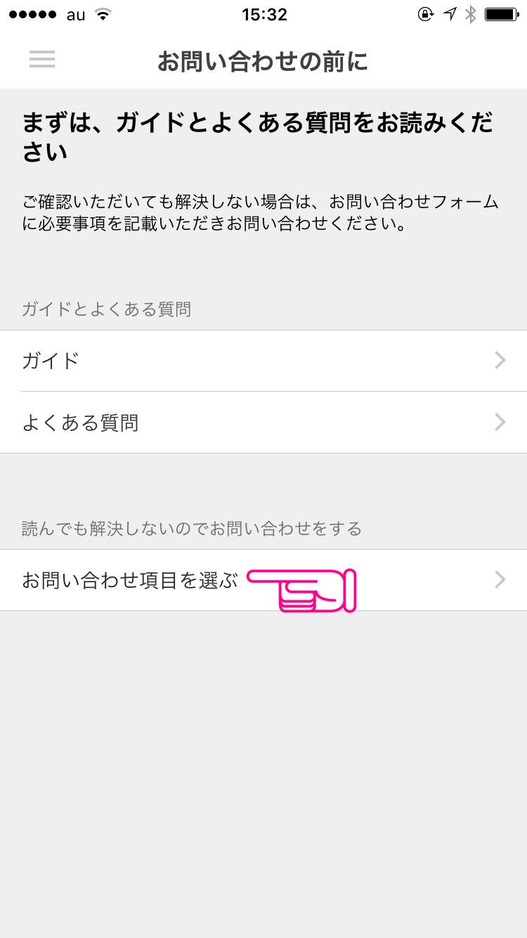 メルカリお問い合わせ4.png