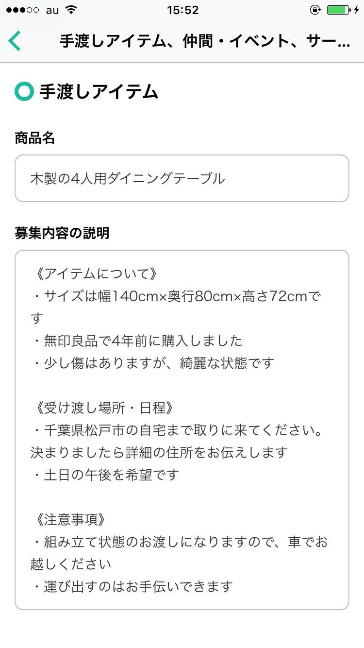 メルカリアッテ投稿11.jpg