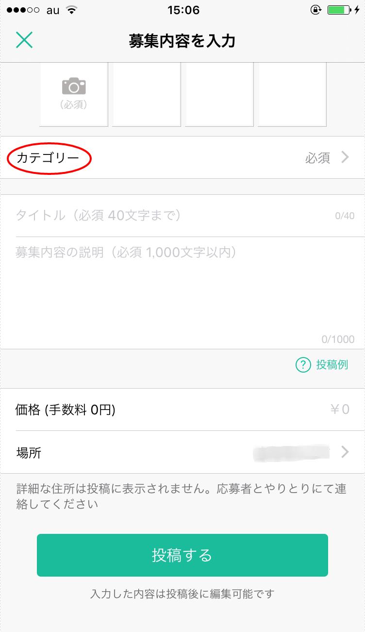 メルカリアッテ投稿3.png