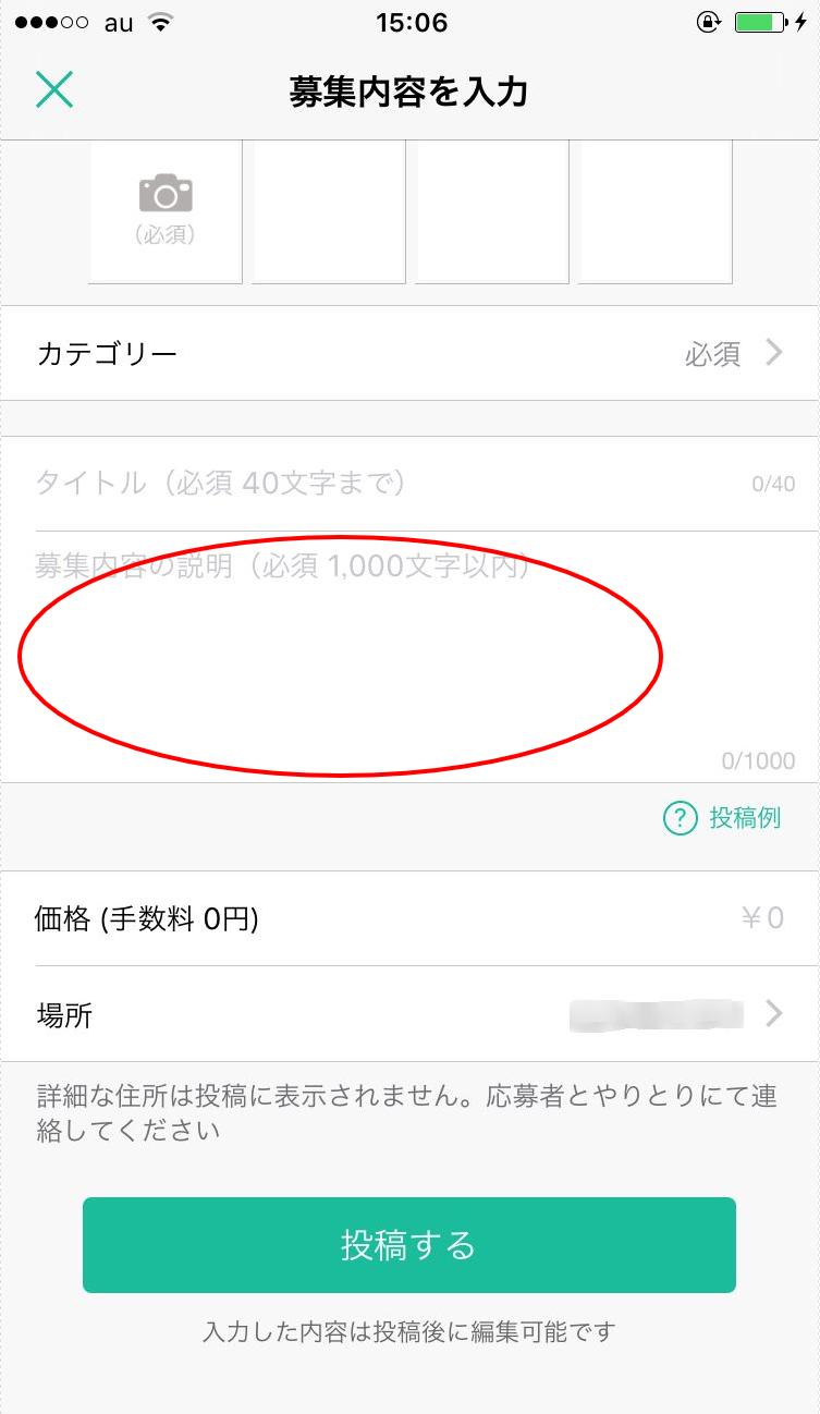 メルカリアッテ投稿6.png