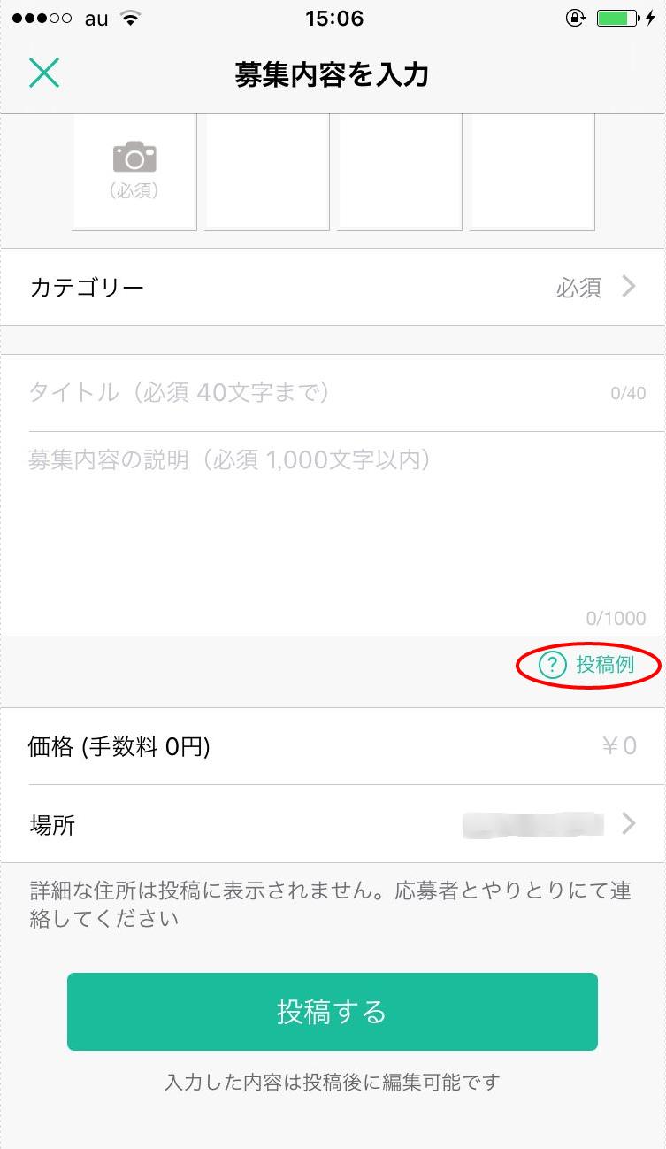 メルカリアッテ投稿7.png