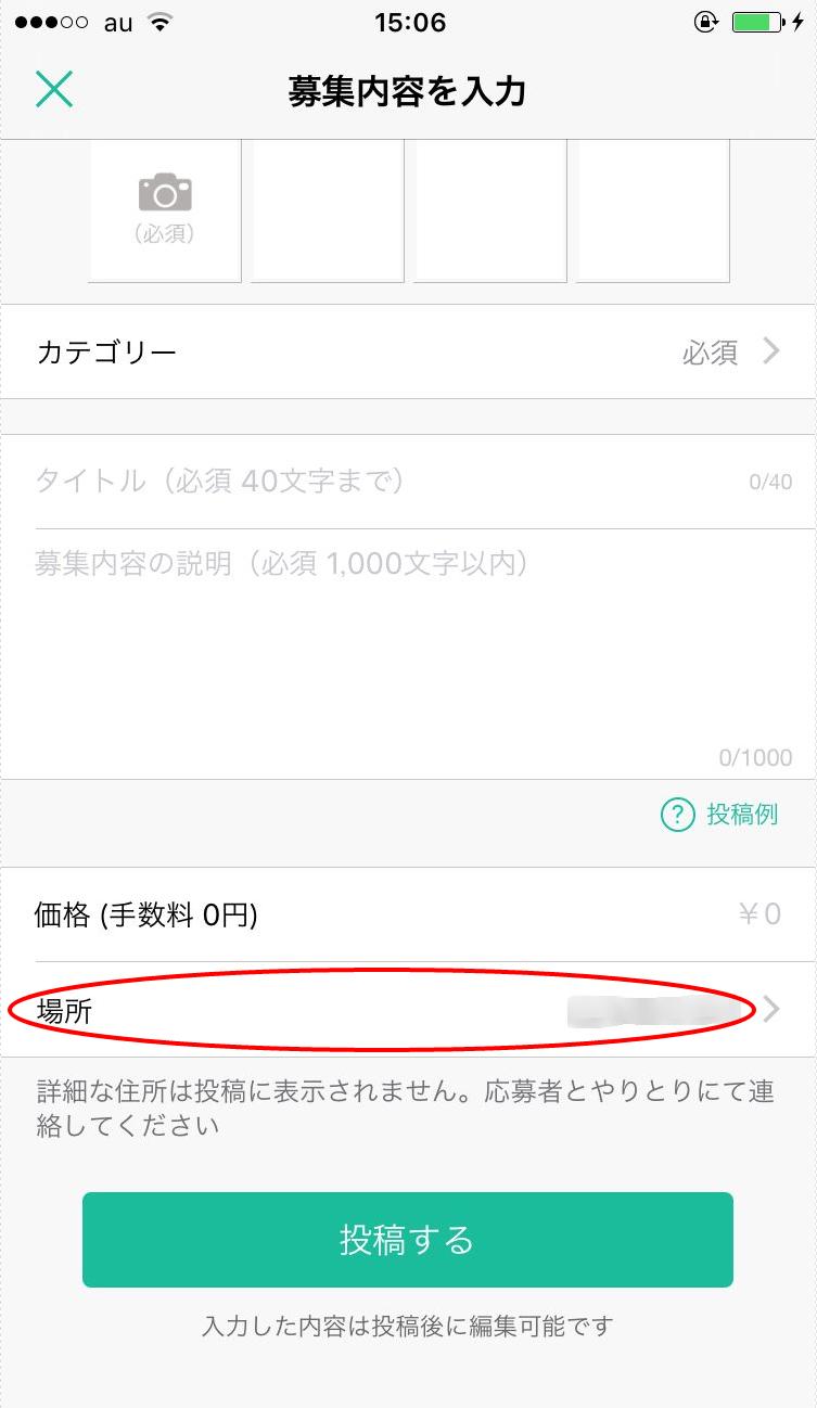 メルカリアッテ投稿9.png