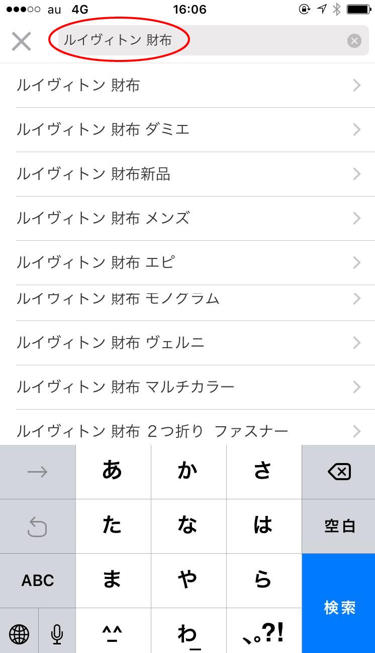 検索.png