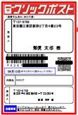 クリックポスト   日本郵便.png