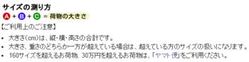 宅急便2ヤマト運輸.png