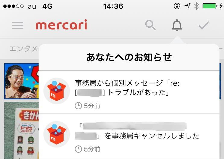 mercari-cancel.png
